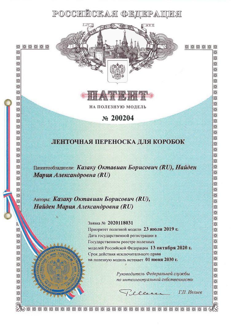 патент 200204_page-0001